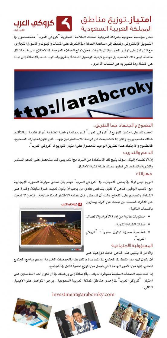 إمتياز توزيع مناطق كروكي العرب-ad.jpg